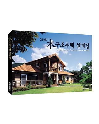21세기 목조주택 설계집