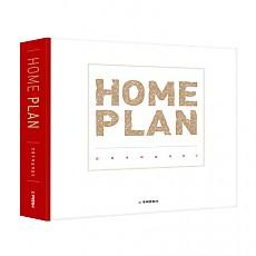 전원주택설계집5(HOME PLAN)
