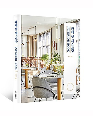 카페 앤 레스토랑 INTERIOR BOOK
