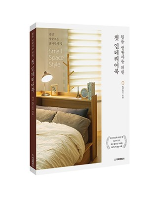 원룸 생활자를 위한 첫 인테리어북 [선착순100분 원목꽂이 증정 이벤트!!!]
