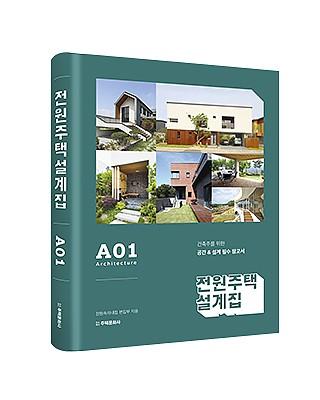 단행본 [전원주택설계집 A01]