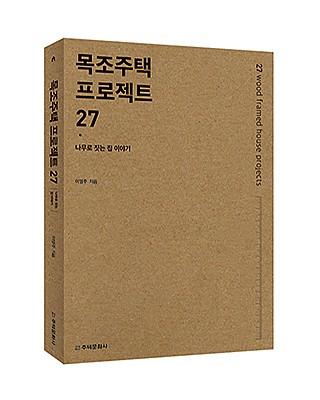 단행본 [목조주택 프로젝트 27]