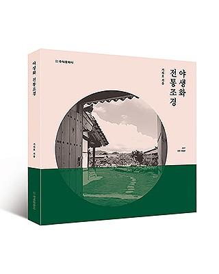 단행본 [야생화 전통조경(2017 전면 개정판)]