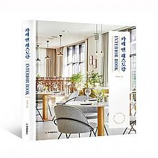 단행본 [카페 앤 레스토랑 INTERIOR BOOK]