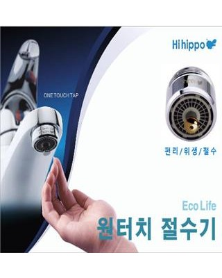 ECO 원터치워터탭