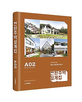 단행본 [전원주택설계집 A02]