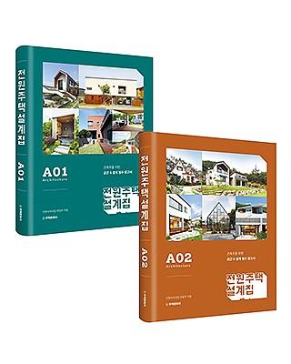단행본 [전원주택설계집 A01+A02] 세트