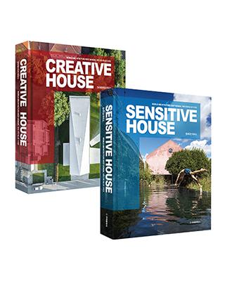 단행본 [CREATIVE HOUSE + SENSITIVE HOUSE] 전2권 세트