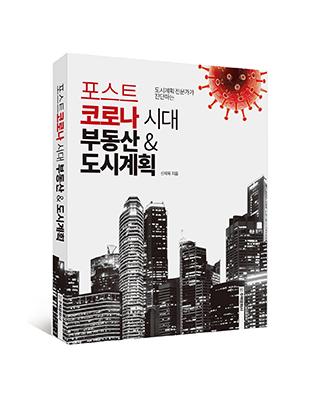 단행본 [포스트코로나 시대 부동산&도시계획]